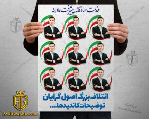 پوستر و تراکت تبلیغاتی کاندیدای انتخاباتی با عکس 9 کاندید