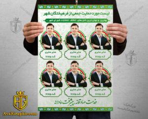 پوستر انتخاباتی ائتلاف شش کاندید بصورت لایه باز