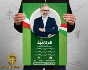 طرح پوستر انتخاباتی برای کاندید انتخابات با رنگ سبز PSD