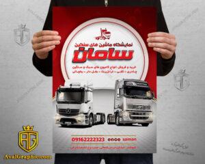 پوستر و تراکت نمایشگاه کامیون با عکس دو تریلی سفید