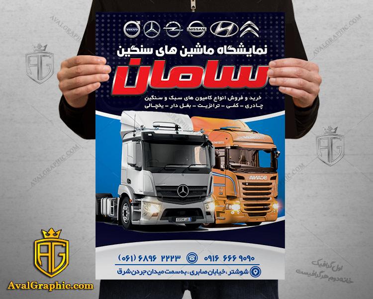 تراکت و پوستر نمایشگاه کامیون و عکس دو ماشین سنگین