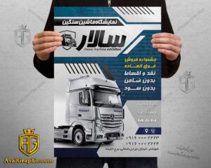 تراکت و پوستر نمایشگاه کامیون با عکس ماشین سنگین طوسی