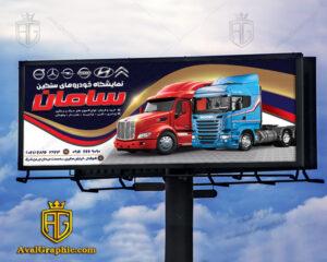تابلو بنر نمایشگاه ماشین سنگین و تریلر قرمز و آبی