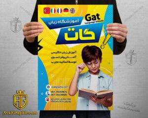 طرح تراکت آموزشگاه زبان خارجه لایه باز زرد