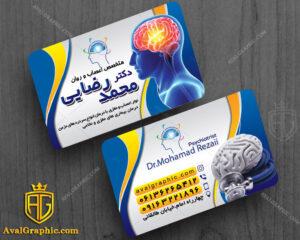 کارت ویزیت دکتر مغز و اعصاب لایه باز آبی و سفید