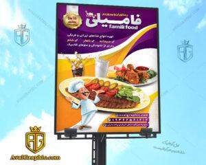 بنر رستوران سنتی ایرانی لایه باز با عکس کباب