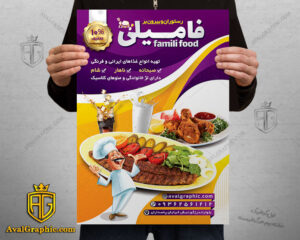تراکت رستوران کبابی و غذاخوری چلوکبابی سنتی ایرانی