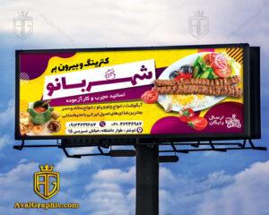 بنر تابلو کبابی و رستوران زرد با عکس غذای ایرانی