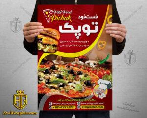 تراکت پیتزا فروشی و فست فودی لایه باز PSD