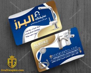 کارت ویزیت شیرآلات و لوازم بهداشتی ساختمان طلایی