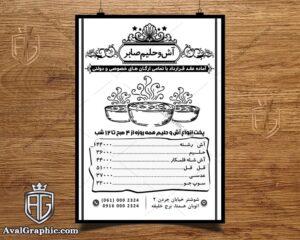 تراکت ریسو آش و حلیم فروشی با منو و قیمت