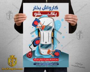 تراکت کارواش با عکس کارتونی شستشوی اتومبیل
