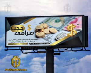 طرح بنر تابلو صرافی با عکس سکه و دلار