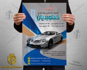 تراکت برق خودرو و سیستم الکترونیک خودرو طوسی