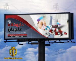 بنر تابلو داروخانه و داروسازی با عکس داروساز