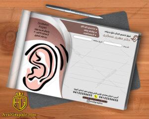سرنسخه متخصص گوش و حلق و بینی افقی