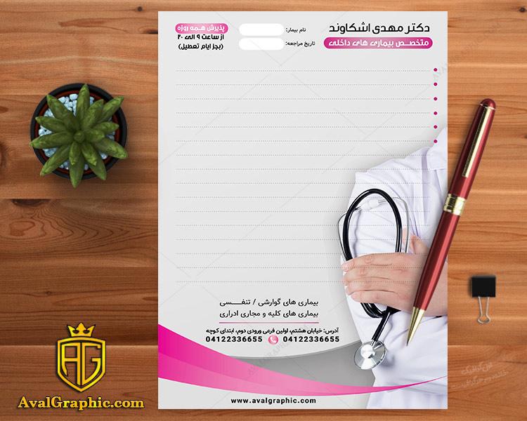 سرنسخه بیماری های داخلی با عکس پزشک
