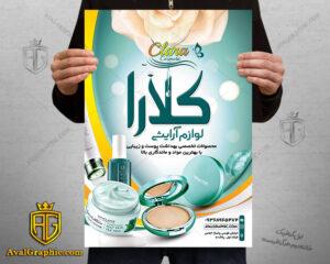 تراکت آرایشی بهداشتی آبی و محصولات مراقبت پوستی
