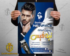 تراکت آرایشگاه مردانه با عکس مدل موی پیرایش آقایان