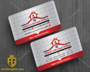 کارت ویزیت مشاور املاک قرمز و سفید