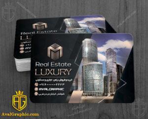کارت ویزیت یک طرفه بنگاه املاک و مسکن با عکس برج تجاری