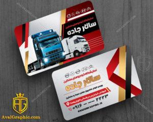 کارت ویزیت نمایشگاه کامیون با عکس ماشین سنگین سفید